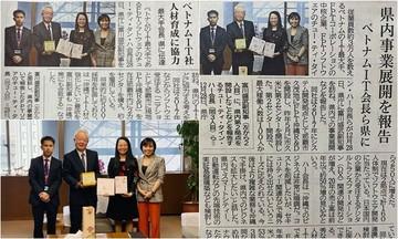 Báo Nhật đưa tin FPT hợp tác đào tạo nhân lực cho Okinawa